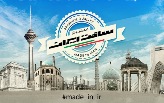 کمپین ساخت ایران